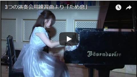 【YouTube】3つの演奏会用練習曲より「ため息」