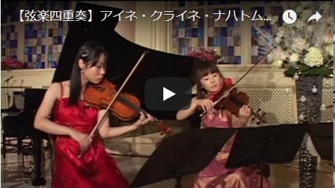 【YouTube】弦楽四重奏「アイネ・クライネ・ナハトムジーク」